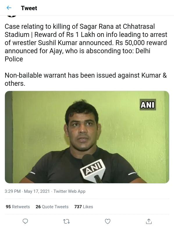सुशील कुमार गिरफ्तार